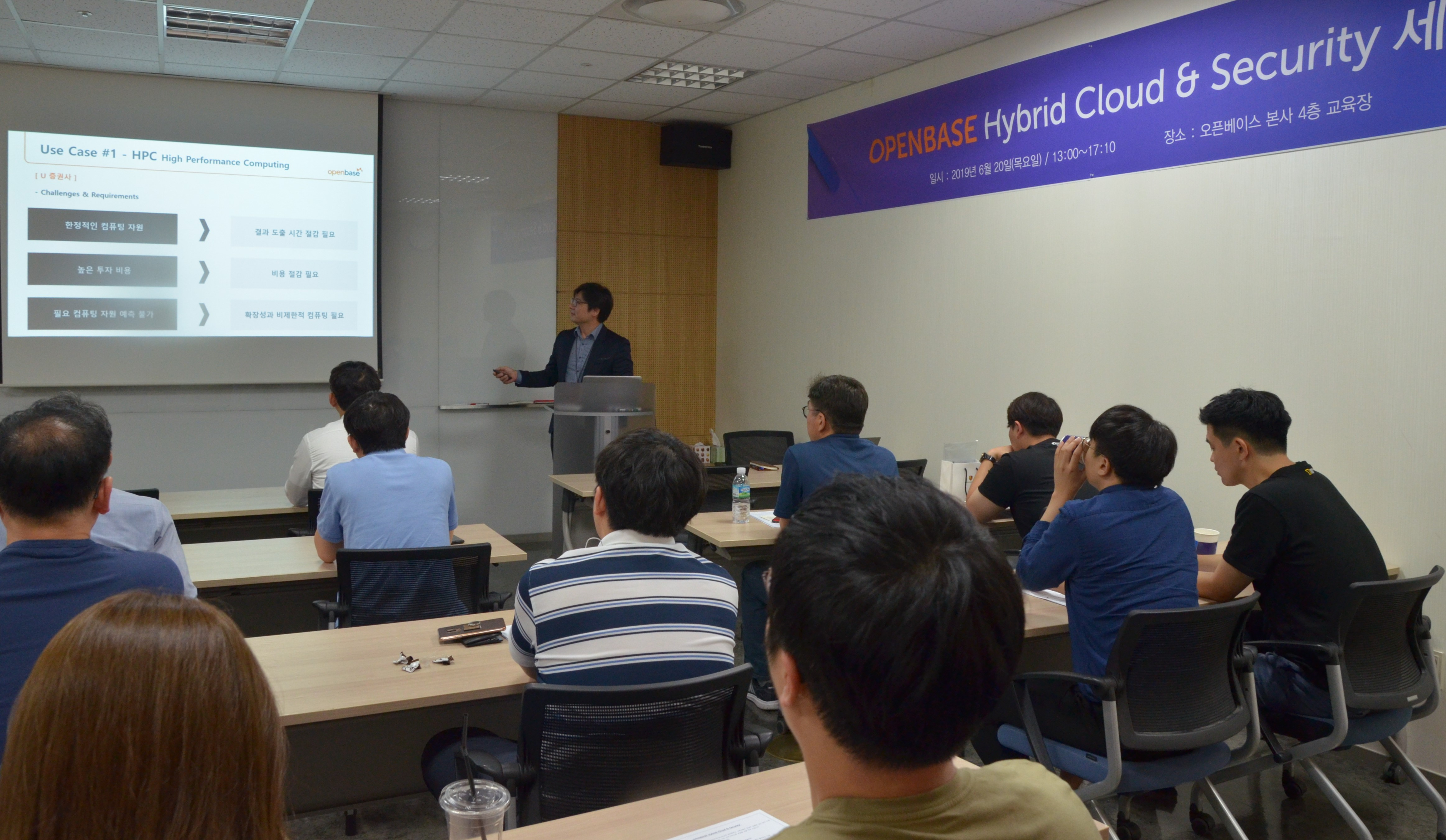 'Hybrid Cloud & Security 세미나' 개...